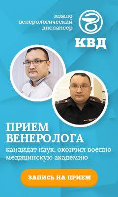 Врачи-венерологи КВД, осуществляющих лечение сифилиса в Москве