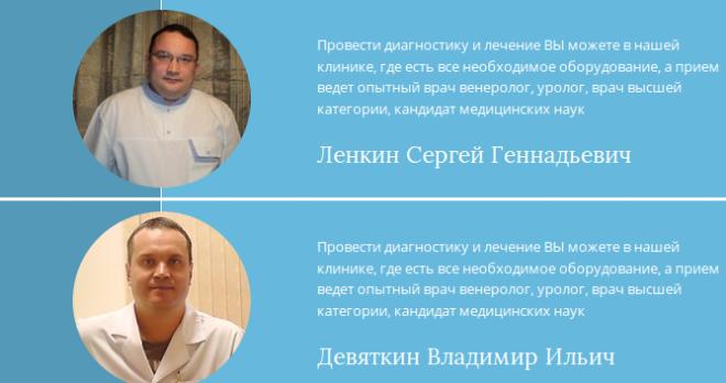 Специалисты КВД в Москве