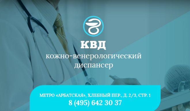 Лечение сифилиса в Москве - анонимно и выгодно
